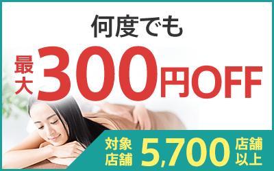 リラクゼーションサロンが300円OFFまたは500円OFF