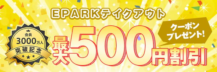 EPARKテイクアウト最大500円割引クーポンプレゼント