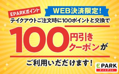 テイクアウトで100円引きクーポン