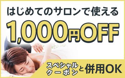 リラクゼーションサロンが1,000円OFF