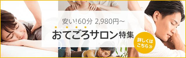 安い!60分2,980円~ おてごろサロン特集