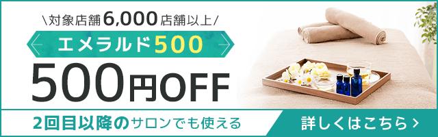 エメラルド500 500円OFF